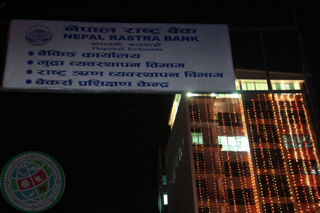 Dipawali rastra bank with centrel business park
