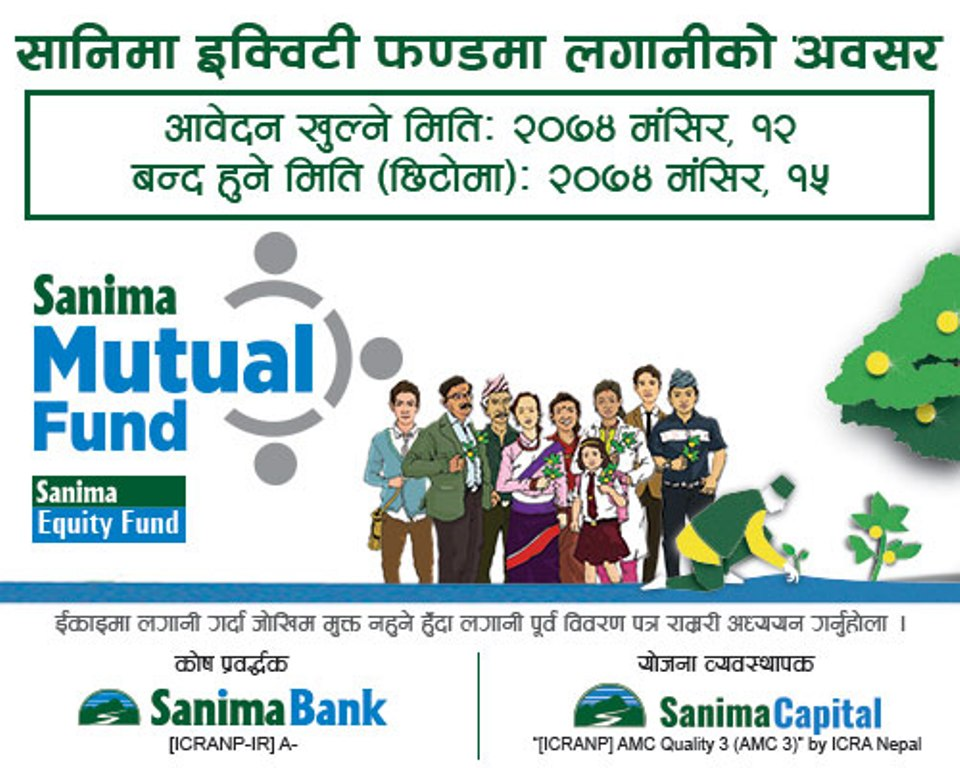 sanima mutual fund